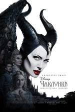 Фильм Малефисента: Владычица тьмы - Постеры