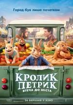 Фільм - Кролик Петрик: Втеча до міста