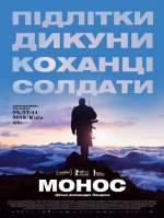 Фільм Монос - Постери