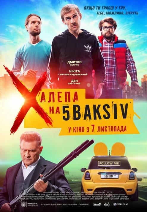 Фильм Неприятность на 5 Baksiv - Постеры