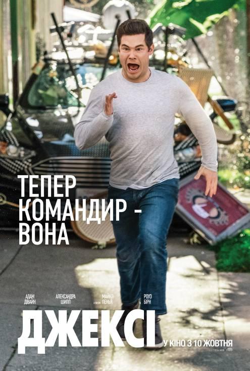 Фільм Джексі - Постери