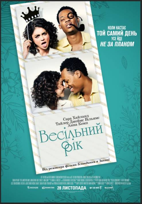 Фильм Свадебный год - Постеры