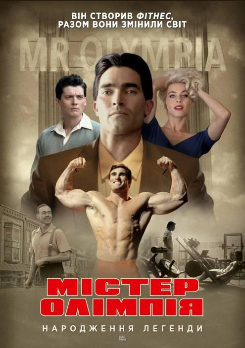 Фільм Містер Олімпія - Постери
