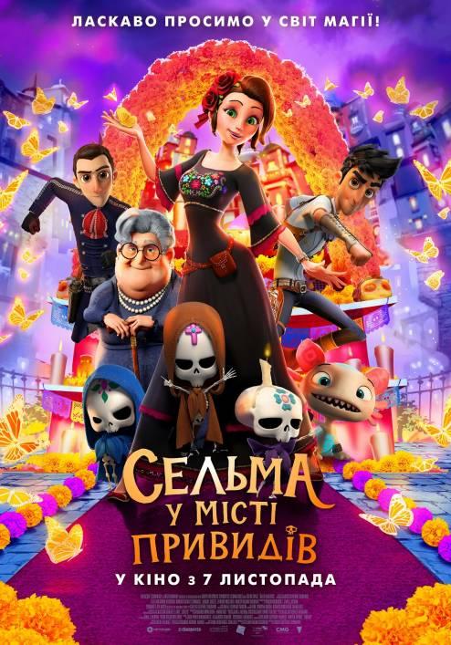 Фільм Сельма у місті привидів - Постери