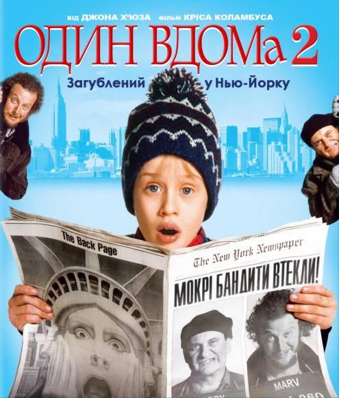 Фільм Один вдома 2: Загублений у Нью-Йорку - Постери