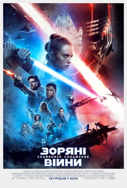 Фильм Звездные Войны: Скайвокер. Восхождение - Постеры