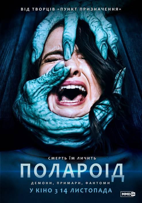 Фільм Полароід - Постери