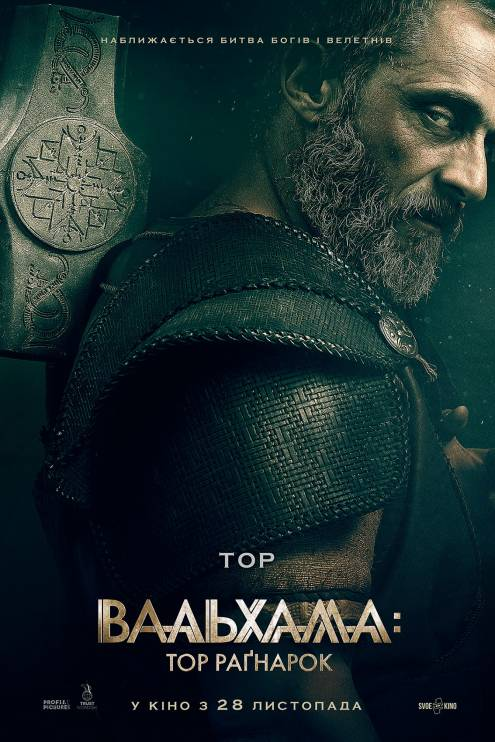 Фільм Вальхалла: Тор Раґнарок - Постери