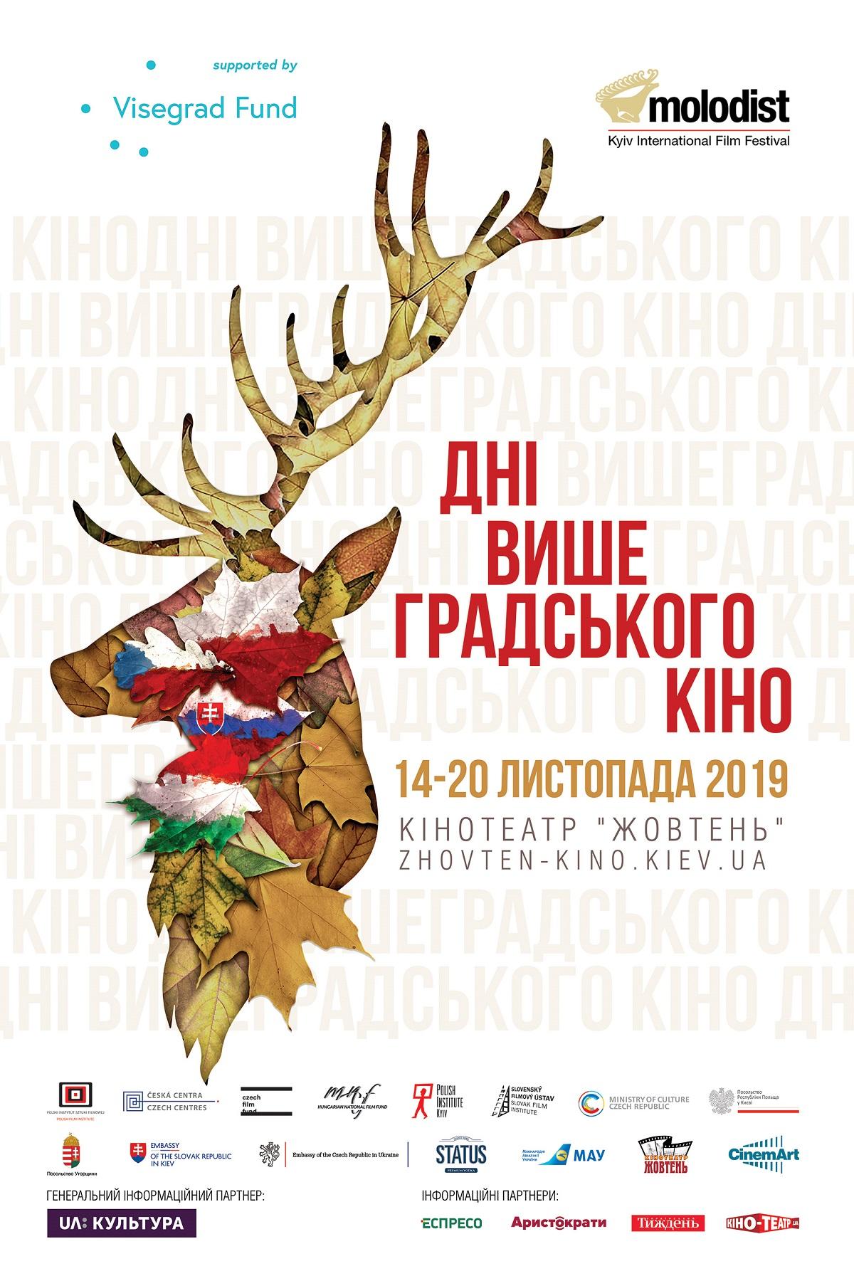Дни Вышеградского кино