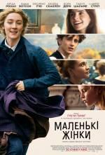 Фільм - Маленькі жінки