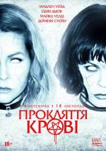 Фільм Прокляття крові - Постери
