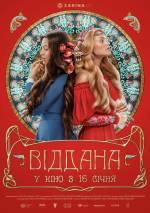 Фильм Виддана - Постеры
