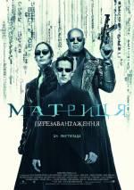 Фильм Матрица: Перезагрузка - Постеры