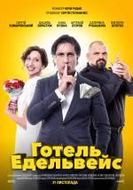 Фильм Отель Эдельвейс - Постеры