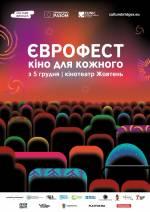 Фильм Еврофест: Кино для каждого - Постеры