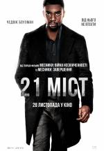 Фільм 21 міст - Постери