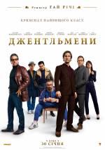 Фильм Джентльмены - Постеры