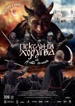 Фільм - Пекельна хоругва, або Козацьке Різдво