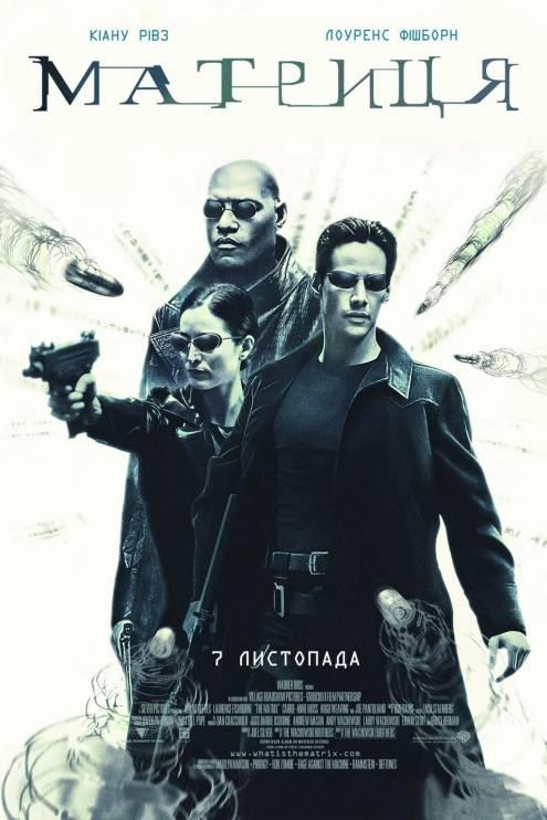 Фільм Матриця - Постери