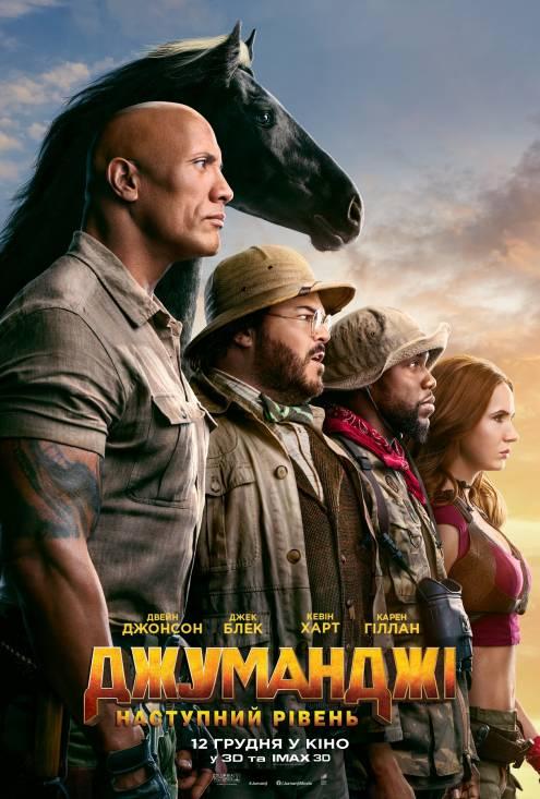 Фільм Джуманджі: Наступний рівень - Постери