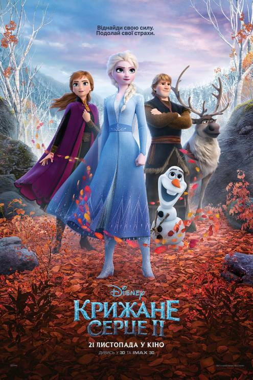 Фільм Крижане серце II - Постери