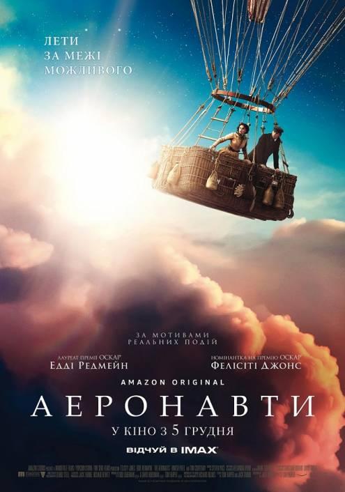Фільм Аеронавти - Постери