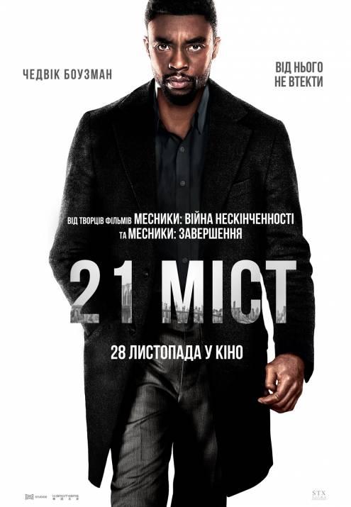 Фильм 21 мост - Постеры
