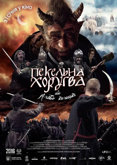 Фильм Адская хоругвь, или Казацкое Рождество - Постеры