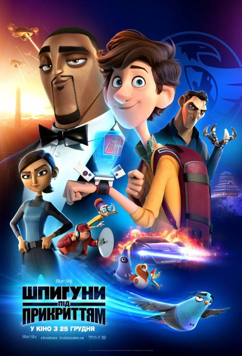 Фільм Шпигуни під прикриттям - Постери