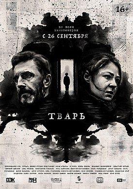 Фільм Тварюка - Постери