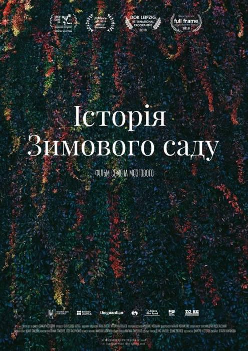 Фильм История Зимнего сада - Постеры