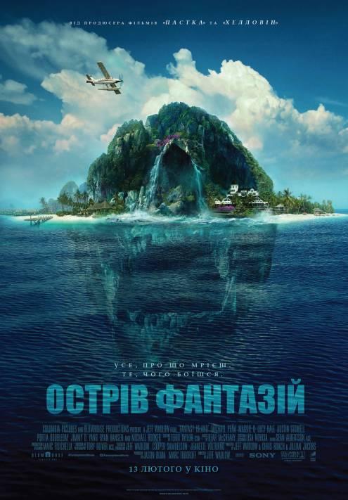 Фільм Острів фантазій - Постери