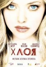 Фільм Хлоя - Постери