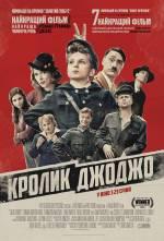 Фильм Кролик Джоджо - Постеры