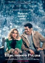 Фильм Счастливого Рождества - Постеры