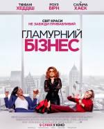 Фільм Гламурний бізнес - Постери
