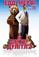 Фільм Доктор Дулітл 2 - Постери