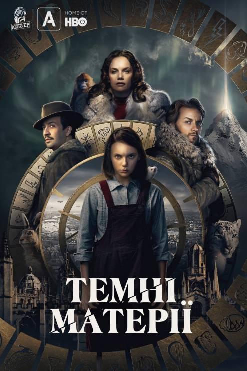 Сериал Темные начала - Постеры