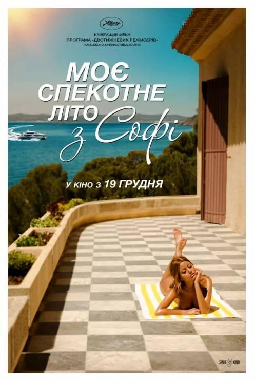 Фільм Моє спекотне літо з Софі - Постери