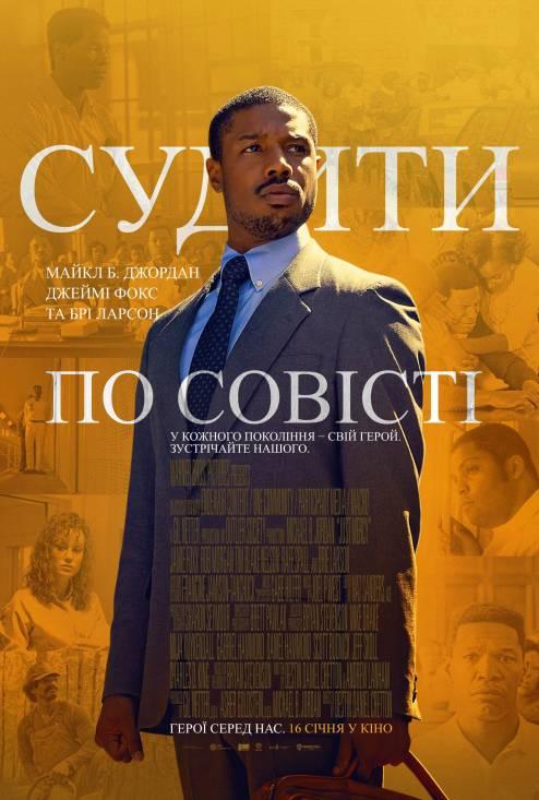 Фильм Судить по совести - Постеры