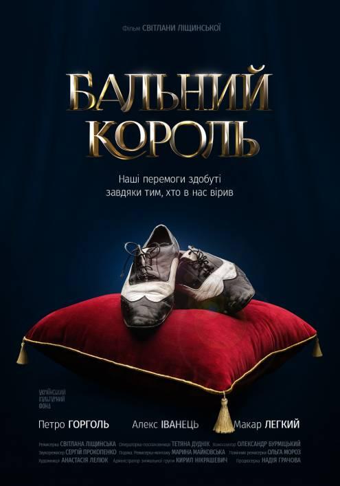 Фильм Бальный король - Постеры