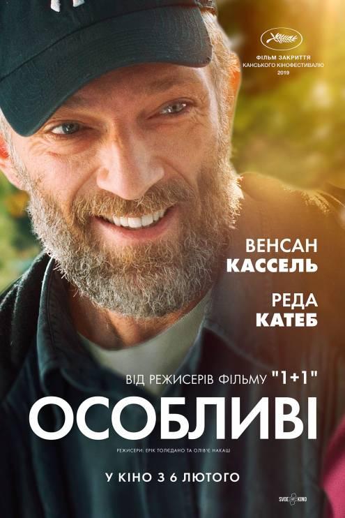 Фильм Особенные - Постеры