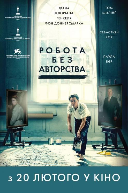 Фильм Работа без авторства - Постеры