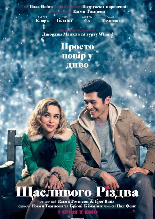 Фільм Щасливого Різдва - Постери