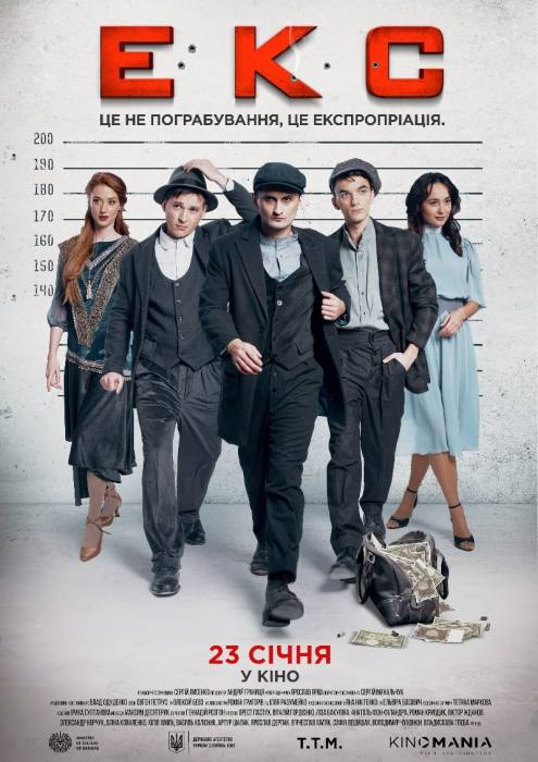 Фільм Екс - Постери