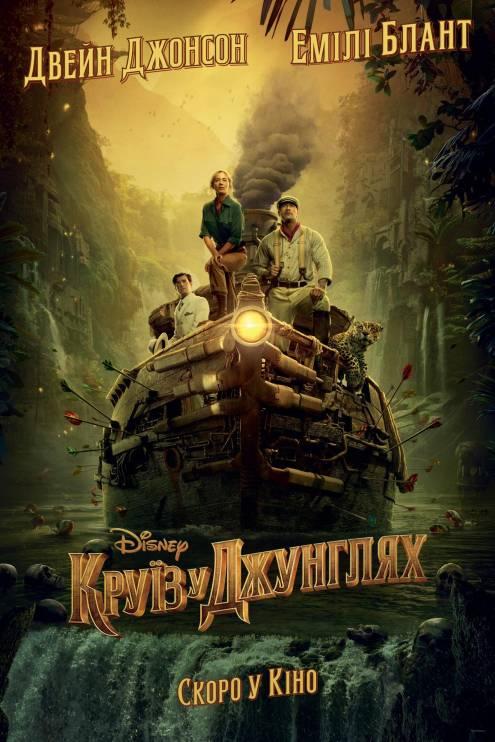 Фильм Круиз по джунглям - Постеры