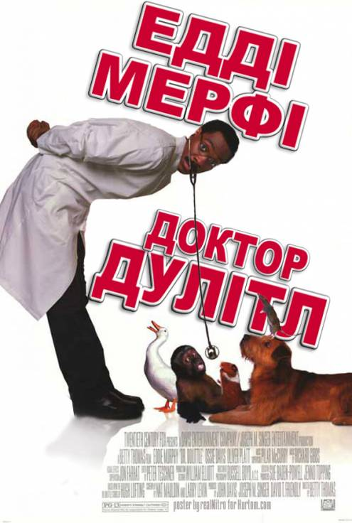 Фильм Доктор Дулиттл - Постеры