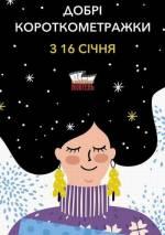 Фильм Добрые короткометражки 2020 - Постеры