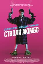 Фильм Пушки Акимбо - Постеры