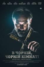 Фільм В Чорній, Чорній Кімнаті - Постери